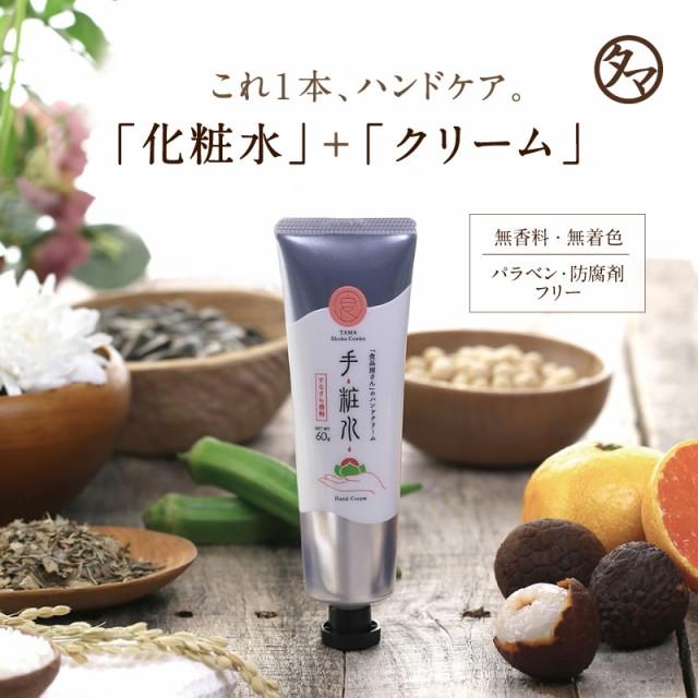 【送料無料】手粧水60g ハンドクリーム潤う・守...