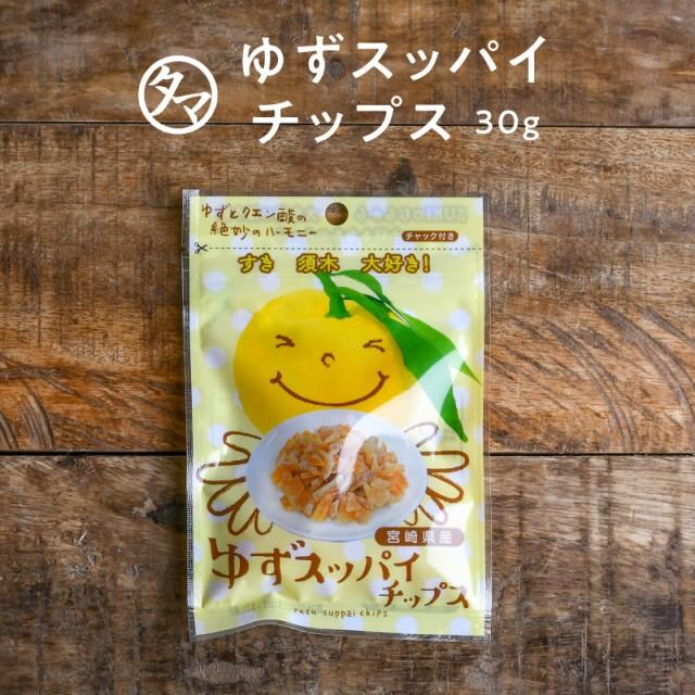 ゆずすっぱいチップス30g(宮崎県産須木村柚子ピー...