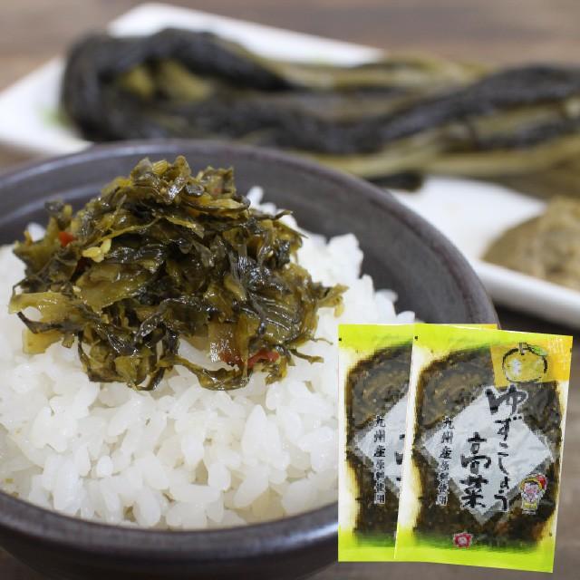 【送料無料】ゆずこしょう高菜 2個セット 辛子高...