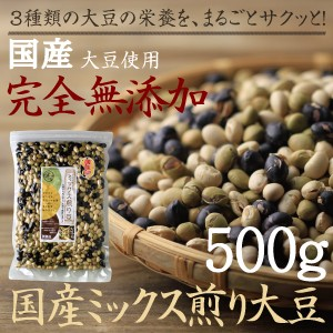 3種類の大豆 九州産ミックス煎り豆 500g そのまま...