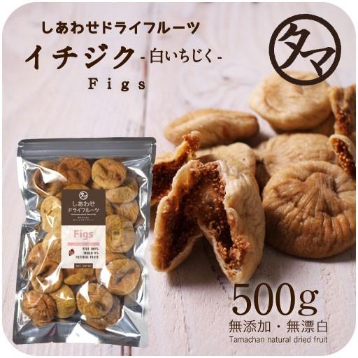 【送料無料】ドライいちじく500g(白いちじく)ト...
