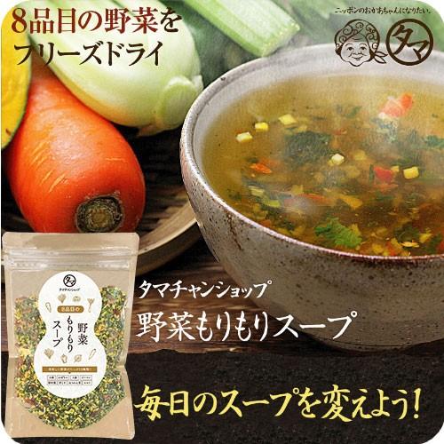【送料無料】一杯21円!8種類の野菜もりもりスー...