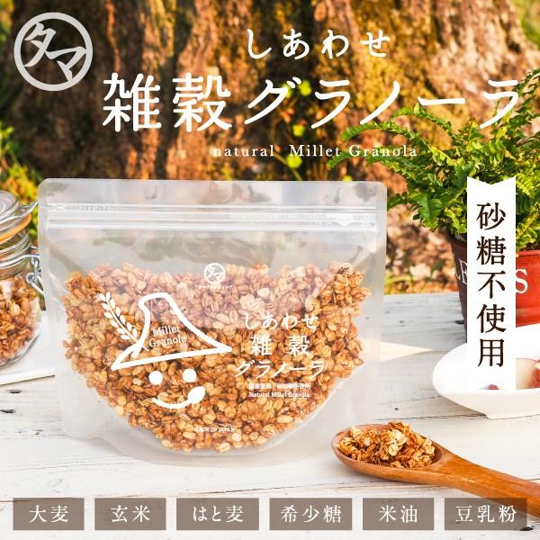 【送料無料】しあわせ雑穀グラノーラ-200G麦屋さ...