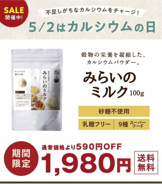 美粉屋【送料無料】みらいのミルク100g 牛乳・豆...