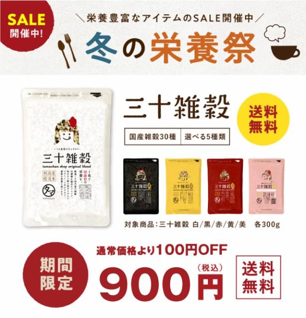 <冬の栄養応援SALE>国産三十雑穀 300g 日本雑穀...