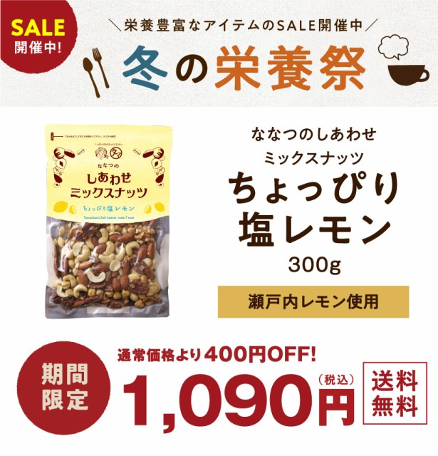 <冬の栄養応援SALE>500個限定再販!【送料無料...