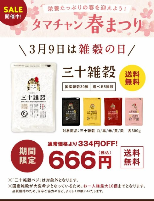 春祭りSALE◆国産三十雑穀 300g 日本雑穀アワード...