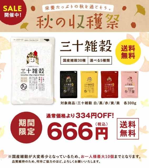 【SALE】国産三十雑穀 300g 雑穀米 国産 30雑穀米...