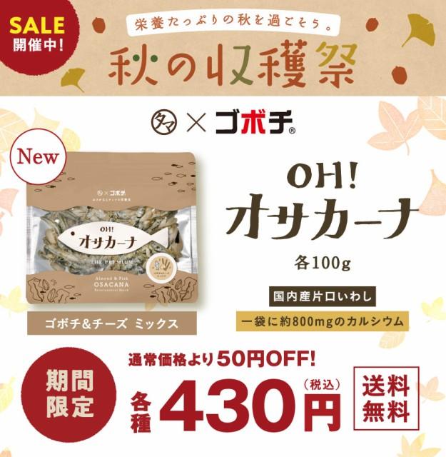 【SALE】OH!オサカーナ アーモンドフィッシュ ※...