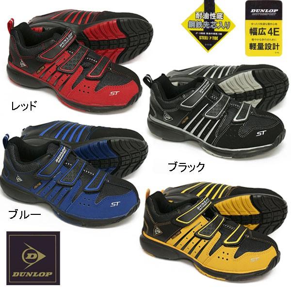 ダンロップ 軽量安全靴 マグナム ST302 鋼鉄先芯...