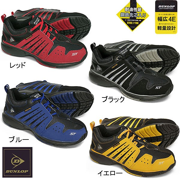 ダンロップ 軽量安全靴 マグナム ST301 鋼鉄先芯...
