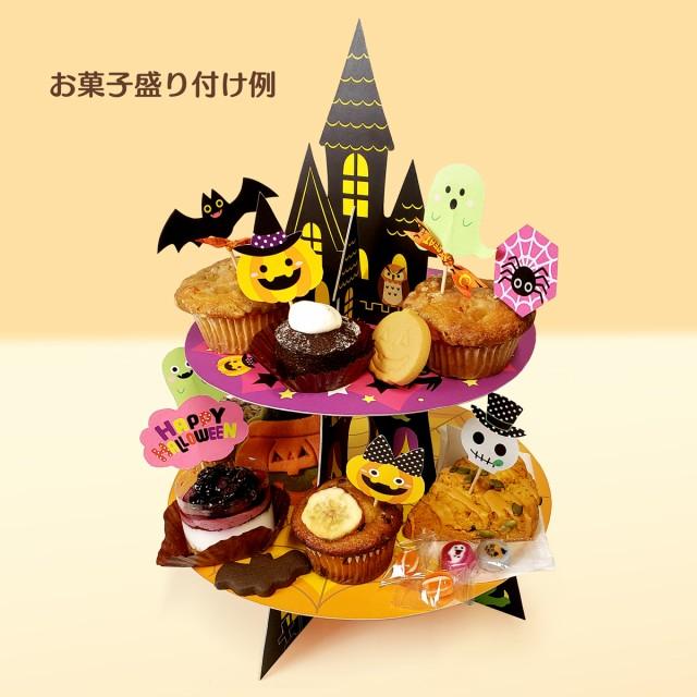 ハロウィン お菓子スタンド(カット有り)