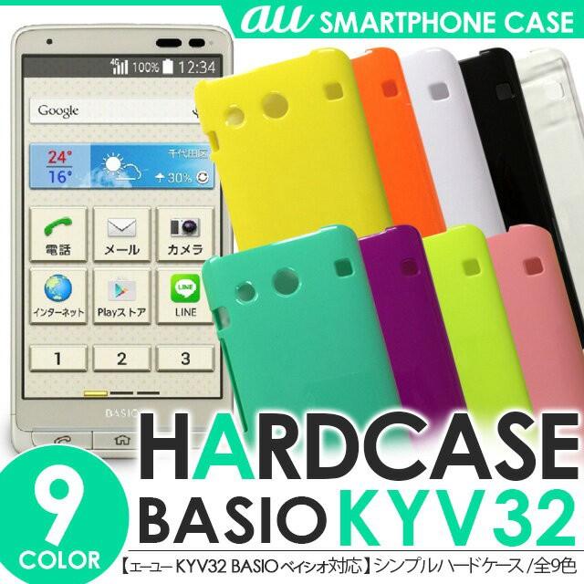 au BASIO KYV32 エーユー ベイシオ kyv32 ハード...