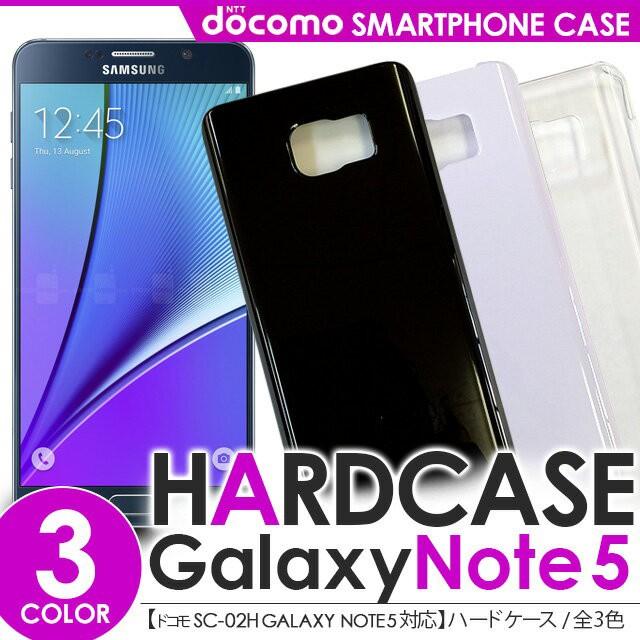 【メール便送料無料】GALAXY Note 5 ハードケース...