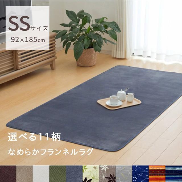 ラグ  1畳 洗える カーペット 1畳 92×185  cm ホ...
