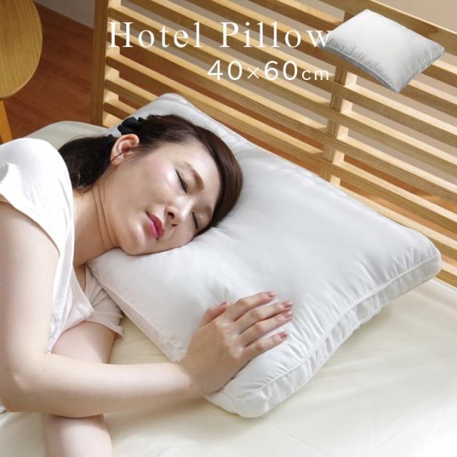 枕 洗える ホテル仕様枕 約 40×60 cm 高さ ふつ...