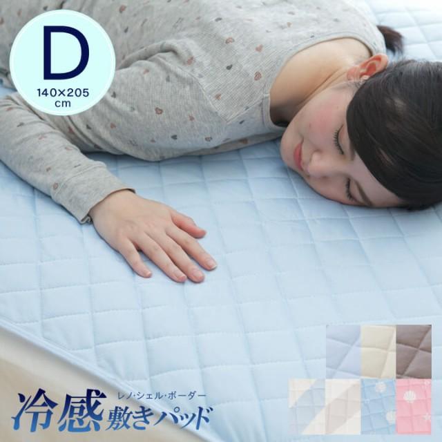 敷きパッド ダブル ひんやりマット レノ (GL)140...