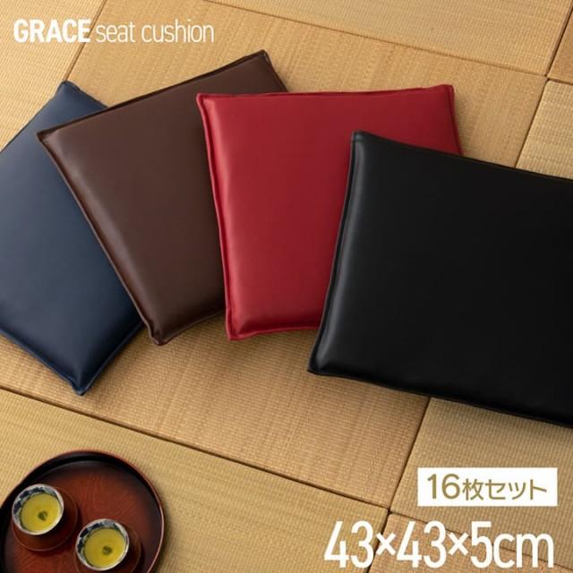 座布団 クッション 業務用 シートクッション 約 43×43  cm  16枚セット  グレイス PVC ソフトレザー 合皮  飲食店 座布団