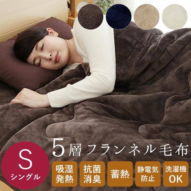 毛布 シングル 2枚合わせ トップサーモ2約 140×2...