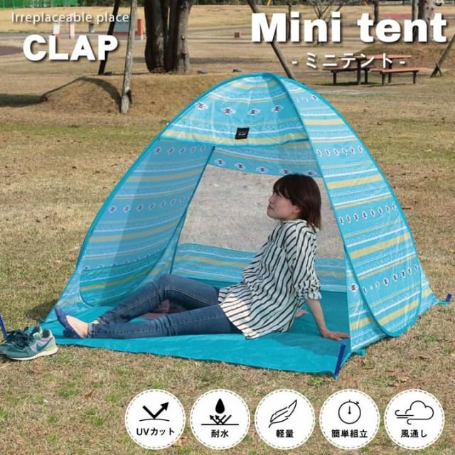テント ワンタッチ ワンタッチテント 4人用 3人用 送料無料 テント ワンタッチ おしゃれ ドームテント 折りたたみ 簡易テント 簡易 簡単