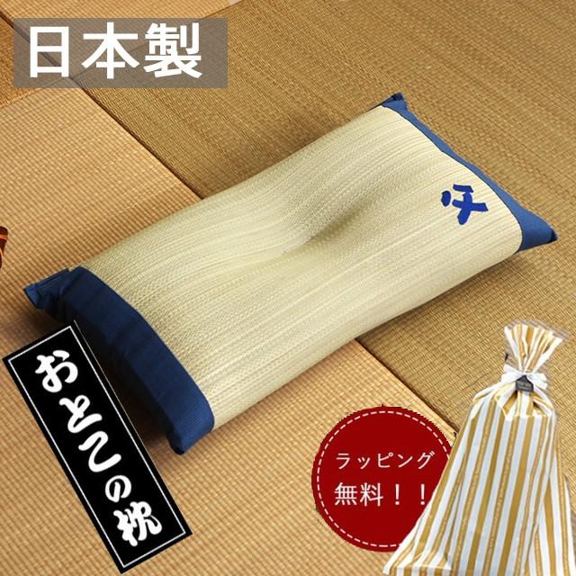 [500円クーポン配布中] い草 枕 低反発 チップ...