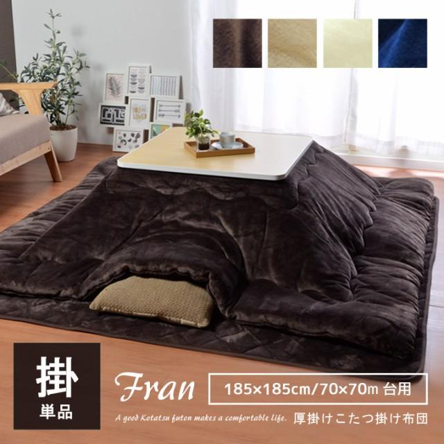 こたつ布団 正方形 約185×185cm  フラン 掛け布...