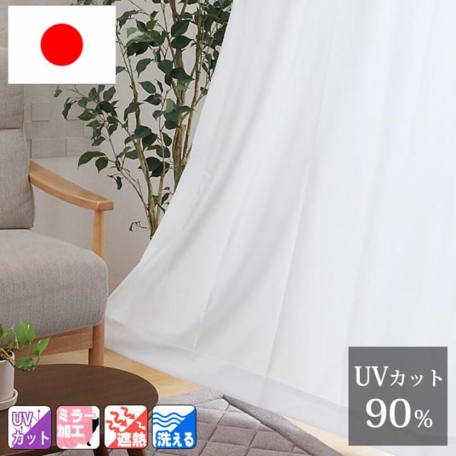 レースカーテン 日本製 2枚組 幅100 2枚入 幅150 ...