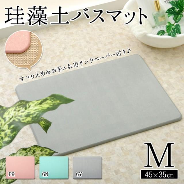 【予約注文】珪藻土マット バスマット Mサイズ 35...