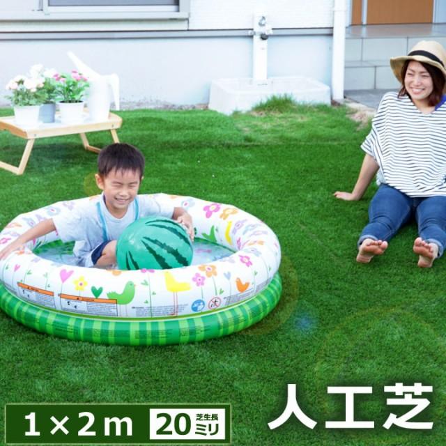 人工芝 ロール 1m×2m 芝 丈 20mm 送料無料 ベランダ 人工芝 プール ベランダ 芝生 ガーデニング DIY 工作 遊び 送料無料 人工芝 芝生