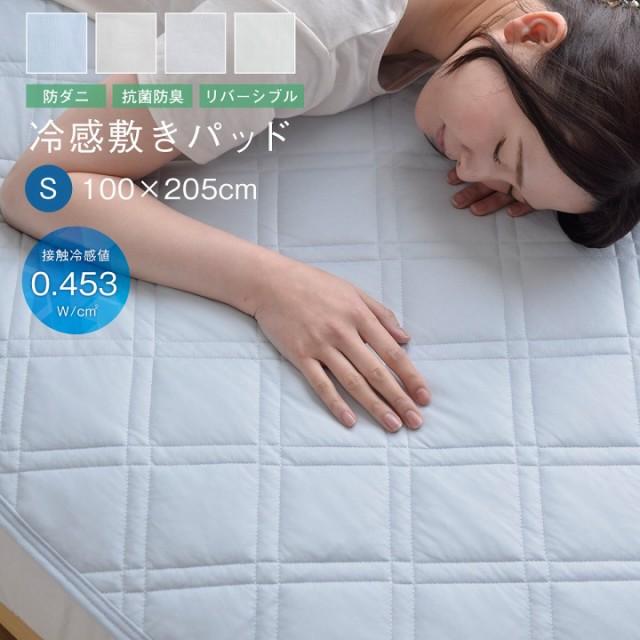 敷きパッド シングル ひんやり Q.max0.45 約 10...