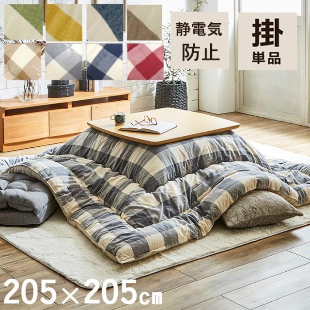 こたつ布団 正方形 おしゃれ 人気 205×205  cm  ...
