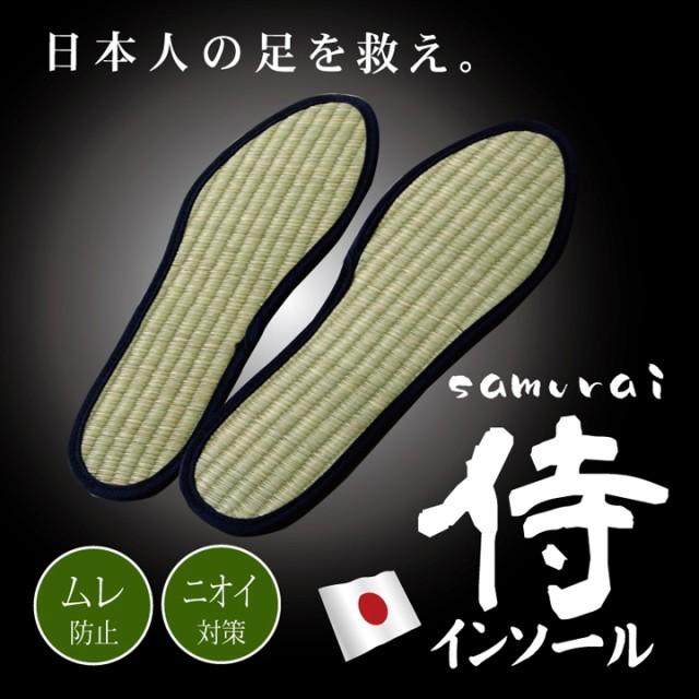 い草インソール 九州産 侍インソール  アサデ...