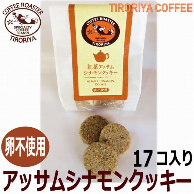 【焼き菓子】 アッサムシナモンクッキー 17粒入り...