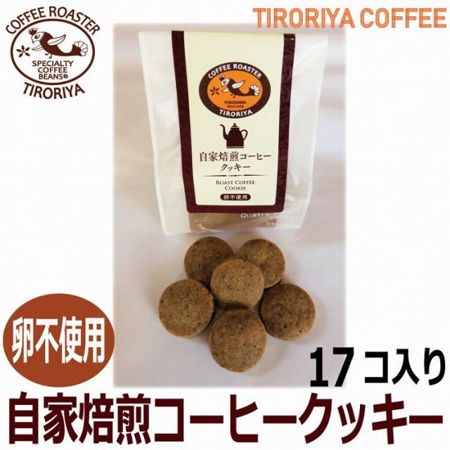 【焼き菓子】 自家焙煎コーヒークッキー 17粒入り...