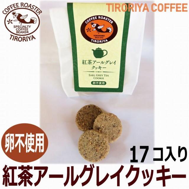 【焼き菓子】 紅茶クッキー 17粒入り アールグレ...
