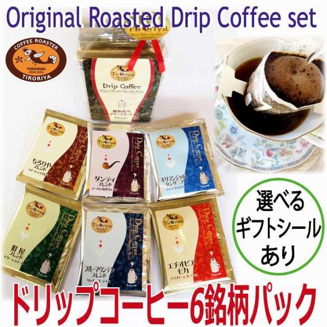 【オリジナルドリップコーヒー全6銘柄セット】簡...