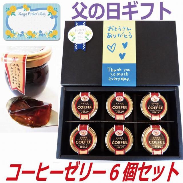 父の日 オリジナルコーヒーゼリー6個ギフト