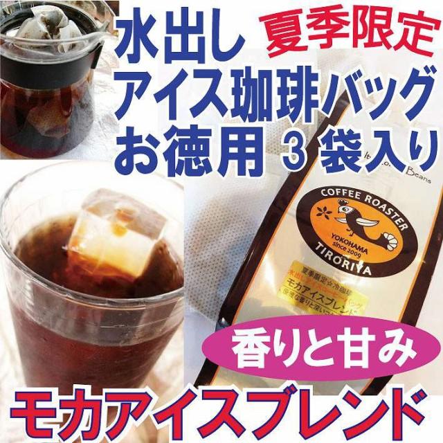 夏限定【水出しアイスコーヒーバッグ モカアイス...