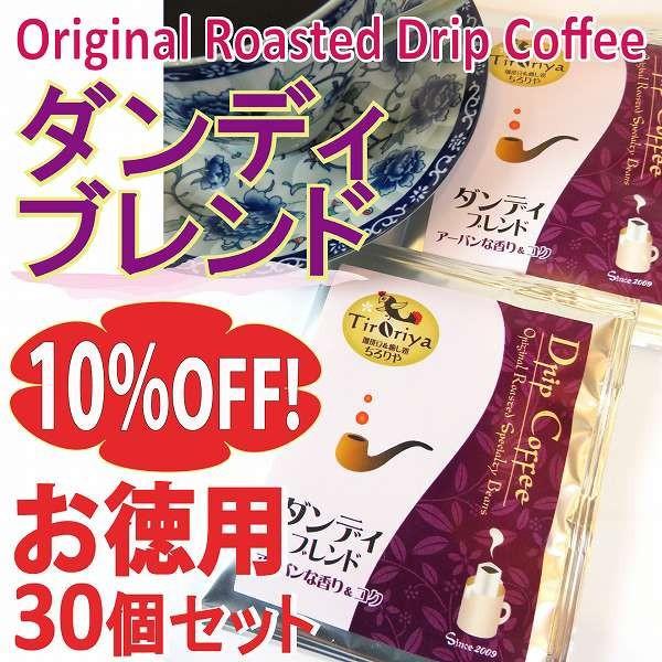 ★お徳用10%OFF★オリジナル ドリップコーヒー...