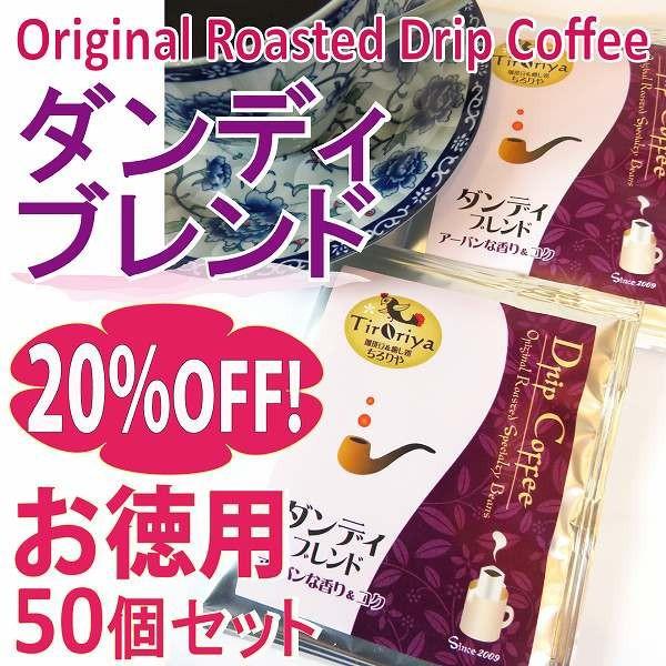 ★お徳用20%OFF★オリジナル ドリップコーヒー ...