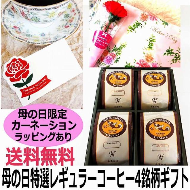 送料無料【母の日ギフト】レギュラーコーヒー豆 ...
