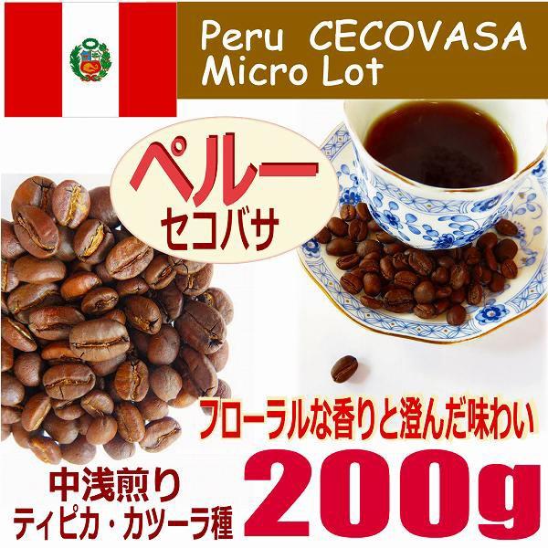 200g【レギュラー珈琲豆】ペルー セコバサ/シテ...