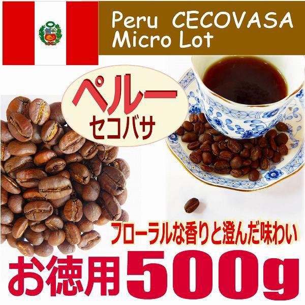 お徳用500g【レギュラー珈琲豆】ペルー セコバサ...