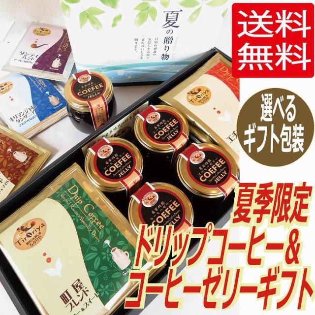 【サマーギフト】ドリップコーヒー12個とコーヒー...