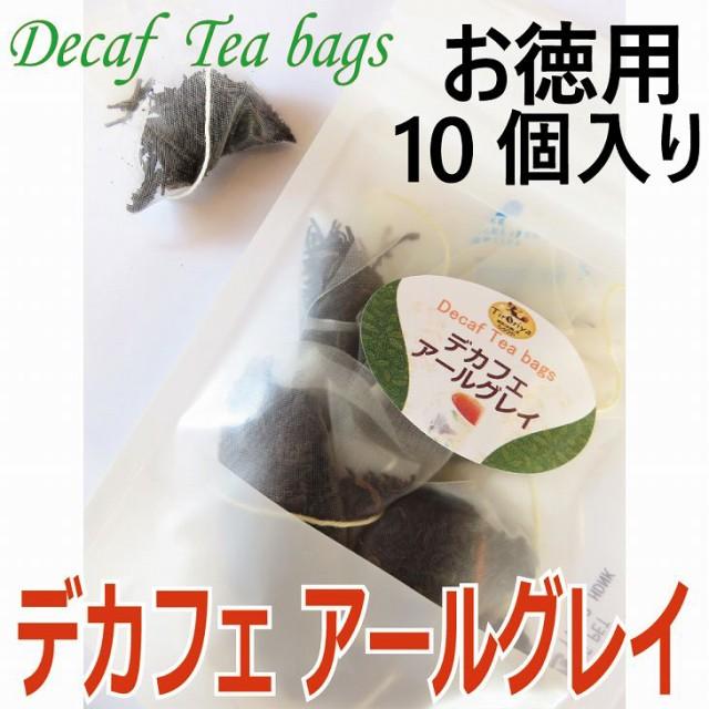 デカフェ【紅茶 ティーバッグ】ノンカフェイン ア...