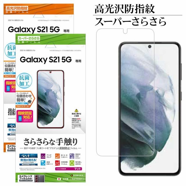 ラスタバナナ Galaxy S21 5G SC-51B SCG09 フィル...