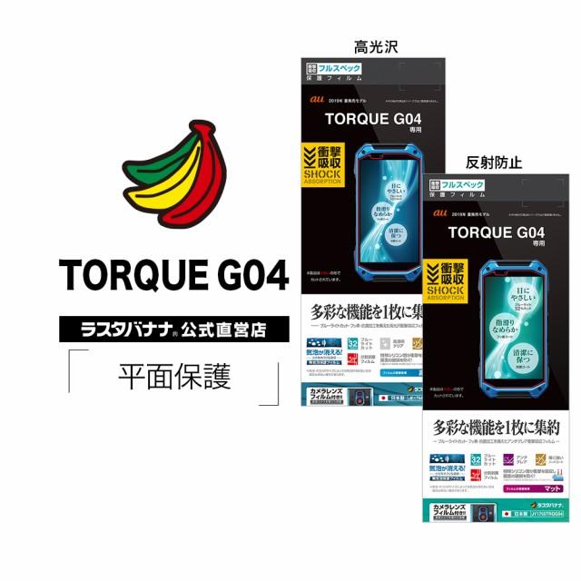 ■ラスタバナナ TORQUE G04 フィルム 平面保護 耐...