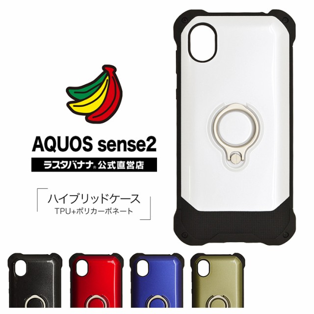 ラスタバナナ AQUOS sense2 SH-01L SHV43 ケース/...
