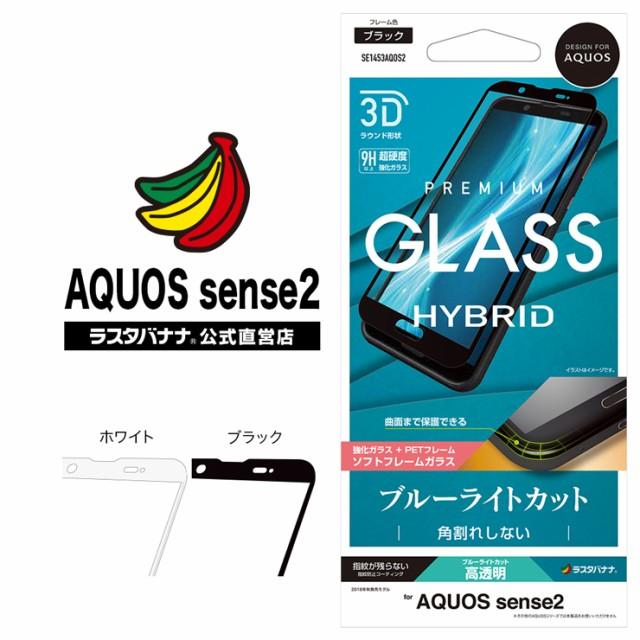 ラスタバナナ AQUOS sense2 SH-01L/SHV43 フィル...