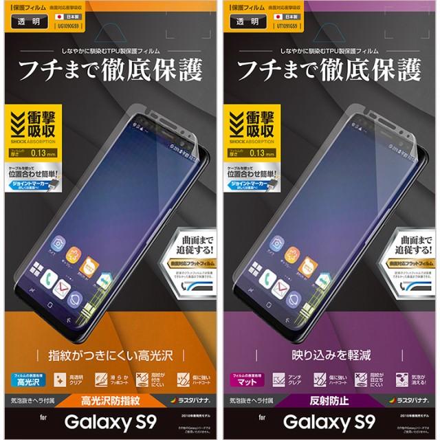 ラスタバナナ Galaxy S9 フィルム 曲面保護 耐衝...